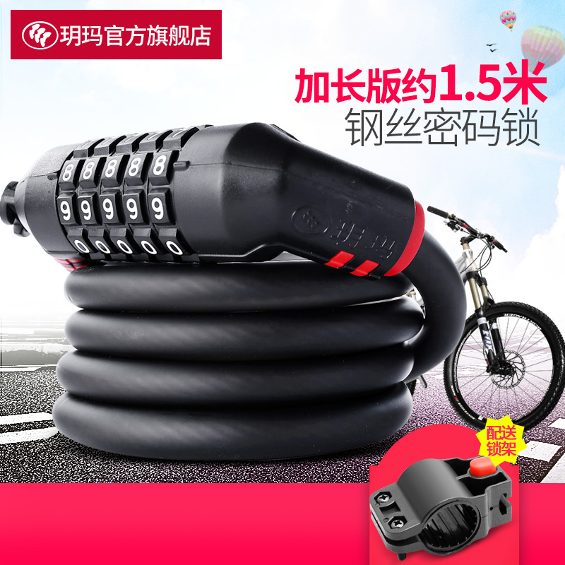 Yue Ma bicycle lock password wire lock mountain bike lock bicycle accessories anti-theft lock riding equipment cable lock