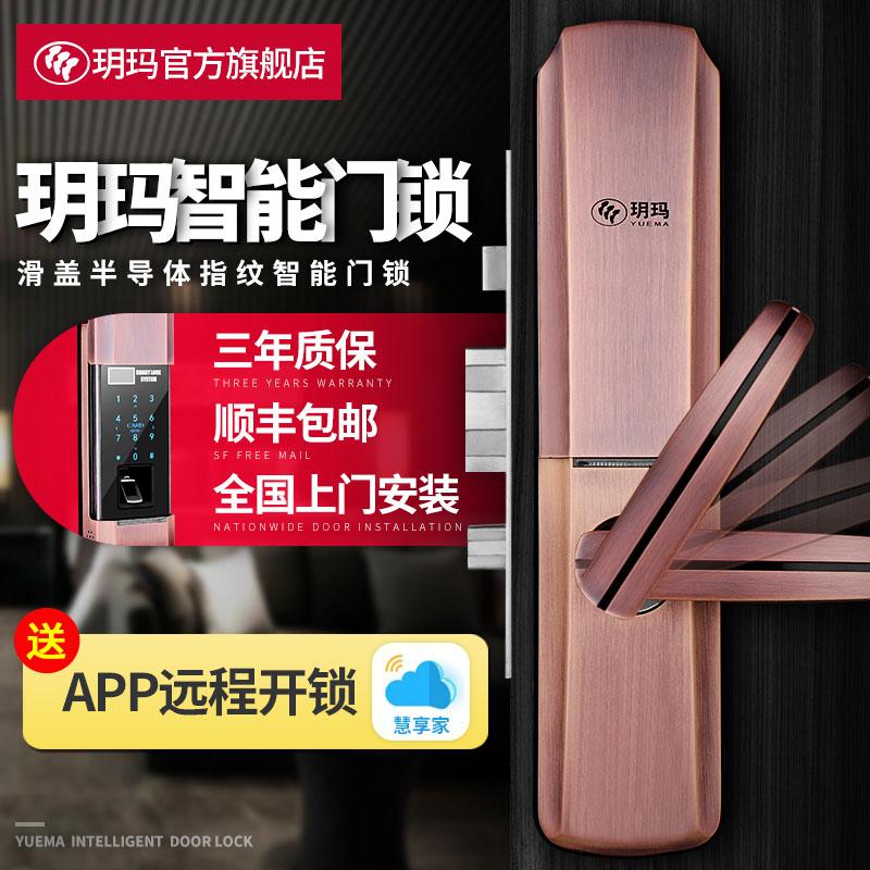 玥玛指纹锁家用防盗门智能锁电子门锁感应卡密码锁半导体指纹滑盖
