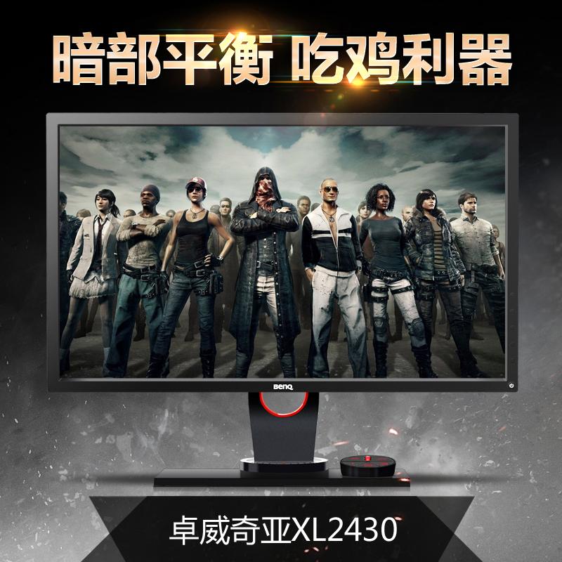 明基ZOWIE GEAR卓威奇亚24英寸XL2430电竞144HZ游戏1ms电脑显示器