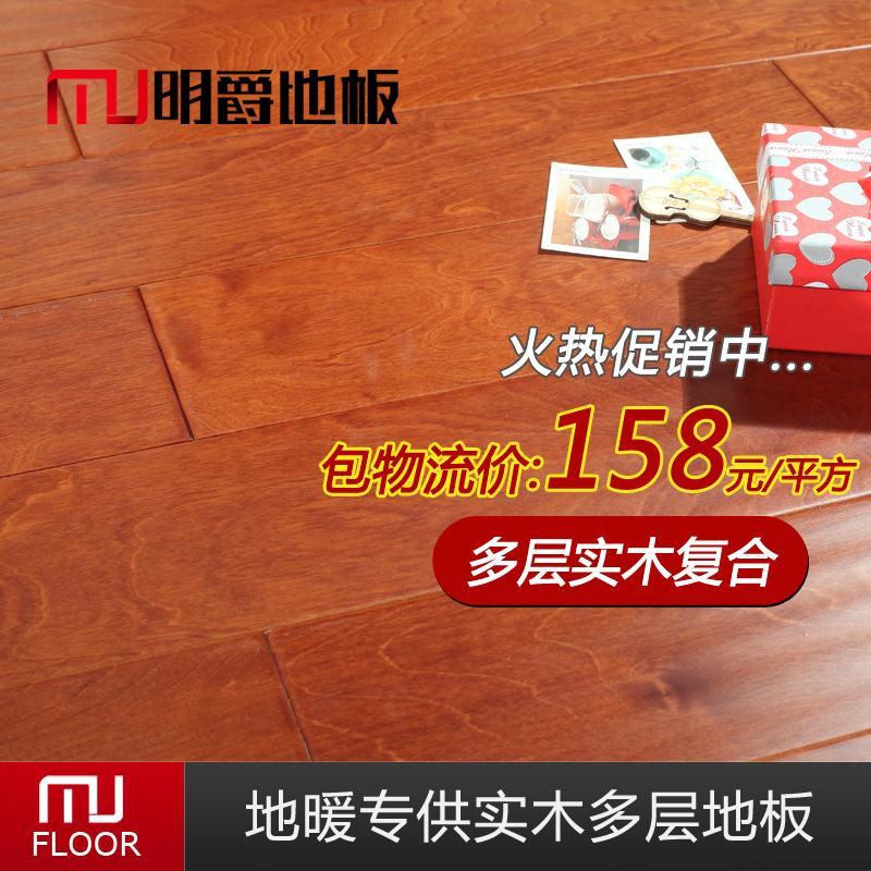 明爵 实木复合地板SF603-流金岁月
