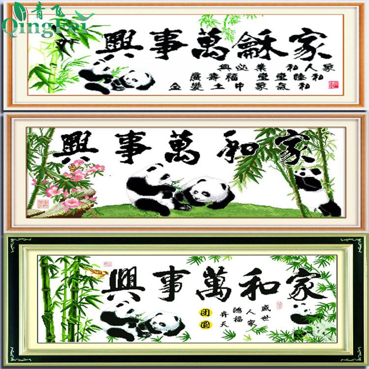 青飞精准印布熊猫十字绣Q-9072