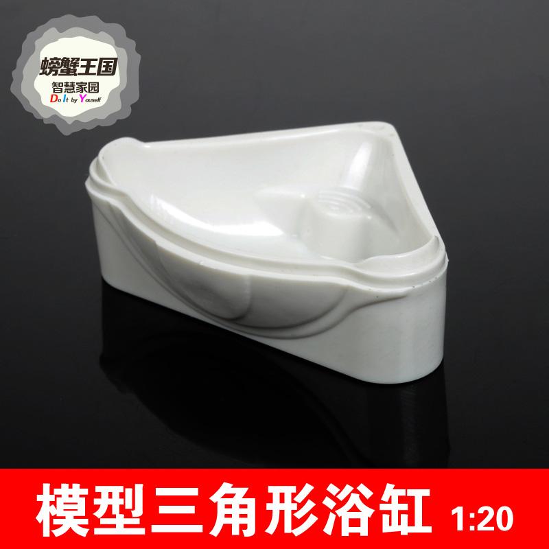 螃蟹王国沙盘模型三角形浴缸1号