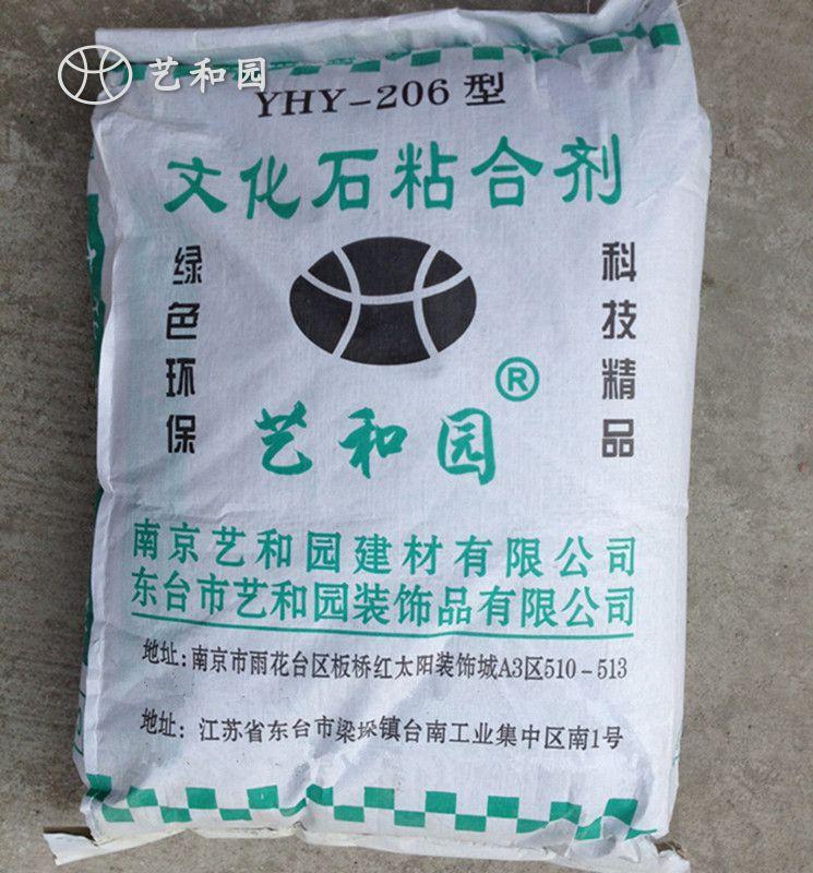 艺和园瓷砖专用粘合剂206