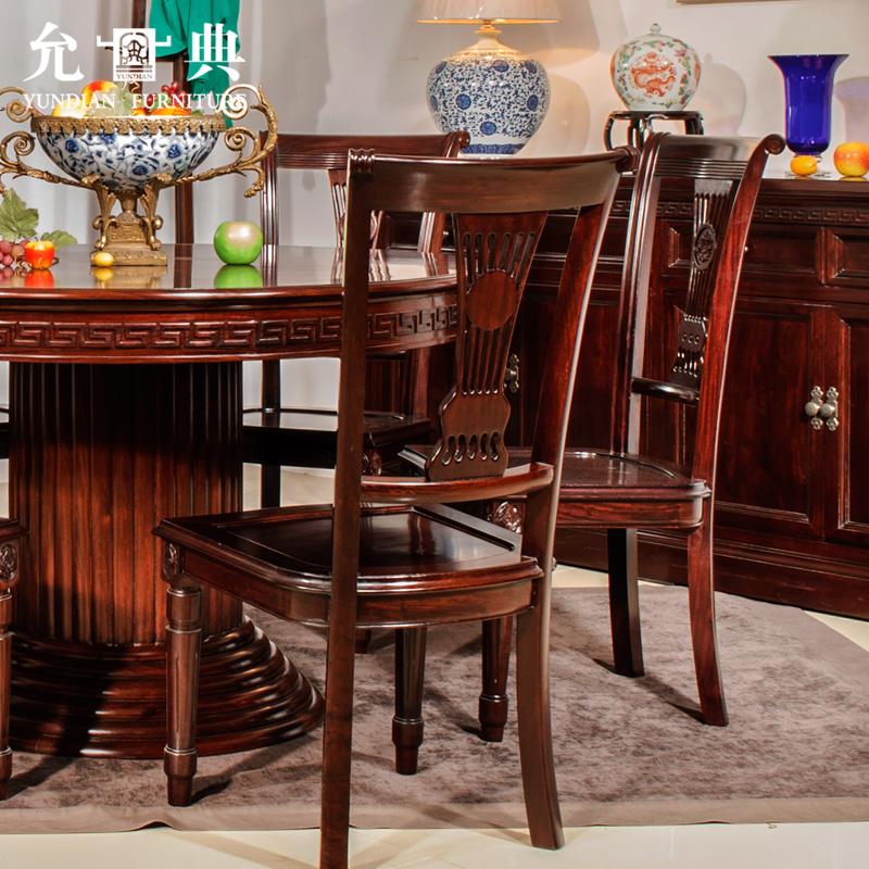 允典红木家具花梨木01型欧式新古典餐椅0033090HLMF