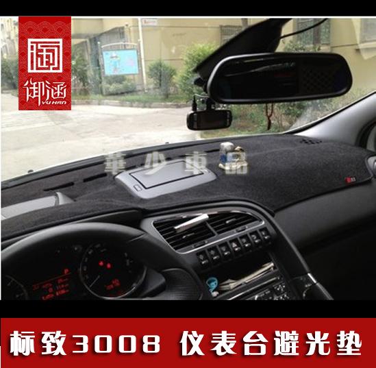 Коврик для приборной панели Yu Han 301 307 308 408 508 3008