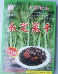 福建散装梅菜干 闽西特产八大干 龙岩客家土楼梅菜扣肉下饭菜225g
