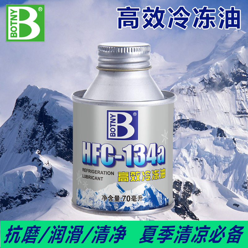 保赐利r134a雪种油B-2088