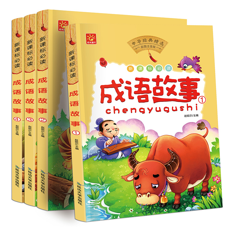 中华成语故事大全注音版成语接龙小学生睡前故事书3-456-7-8-9-10-11岁带拼音的 儿童读物一二三四五六年级课外书籍必读名著大全集
