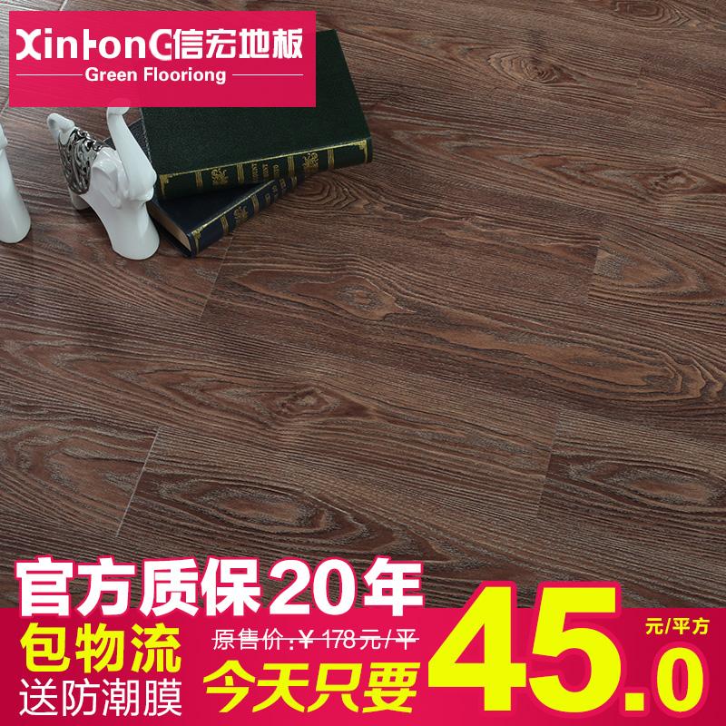 信宏 强化复合地板L66系列