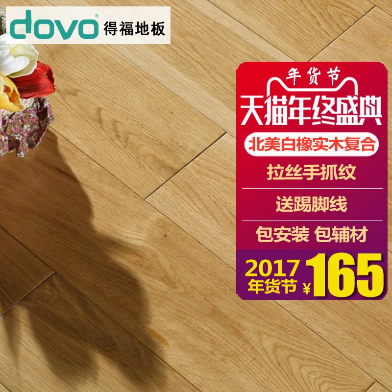 得福实木复合地板90系列
