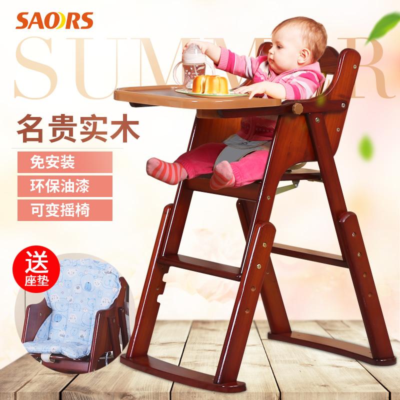 小硕士儿童餐椅DZ326T
