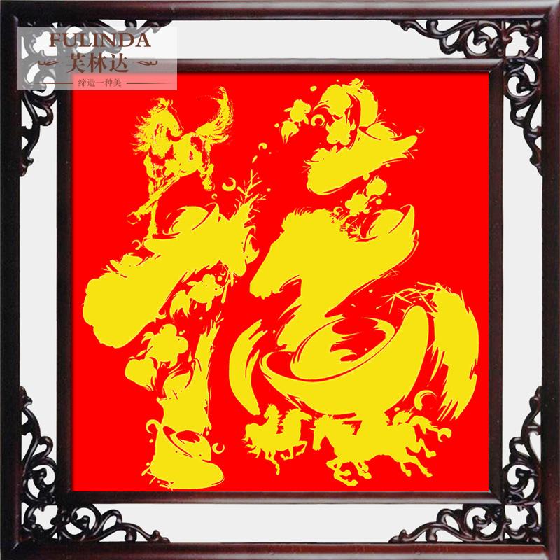 芙林达红色福字Y148N