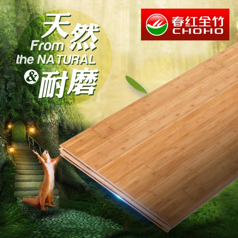春红环保全竹竹地板DYNM01