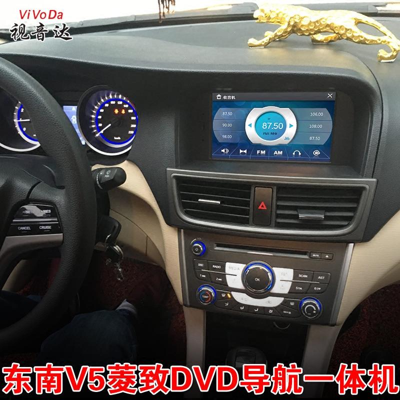 视音达老款东南V5 17款菱致东南v5菱致v6 DVD导航安卓大屏一体机