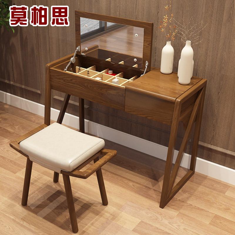 莫柏思实木梳妆台BE11梳妆台