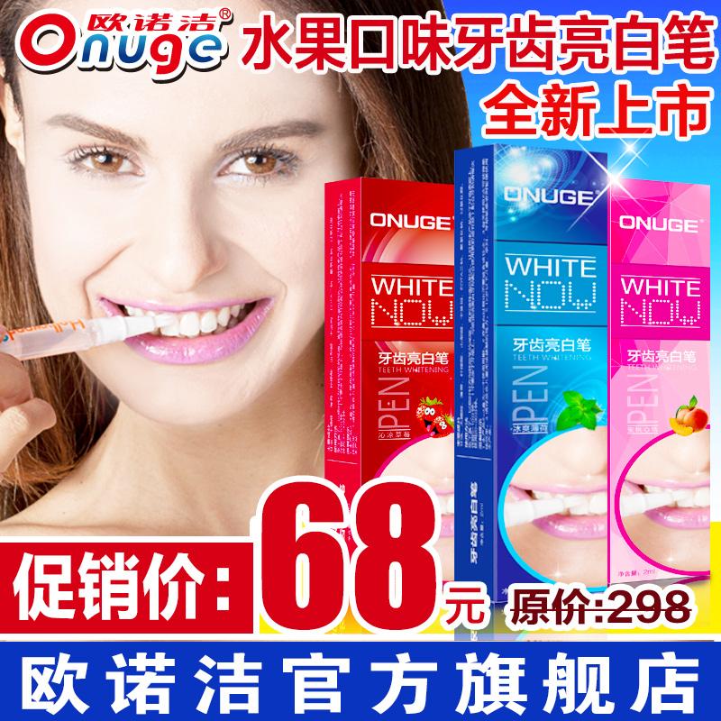 [新年特惠]欧诺洁炫彩牙齿美白亮白笔速效美白提亮牙齿清洁四环素牙黄牙天猫特价 68.00 元
