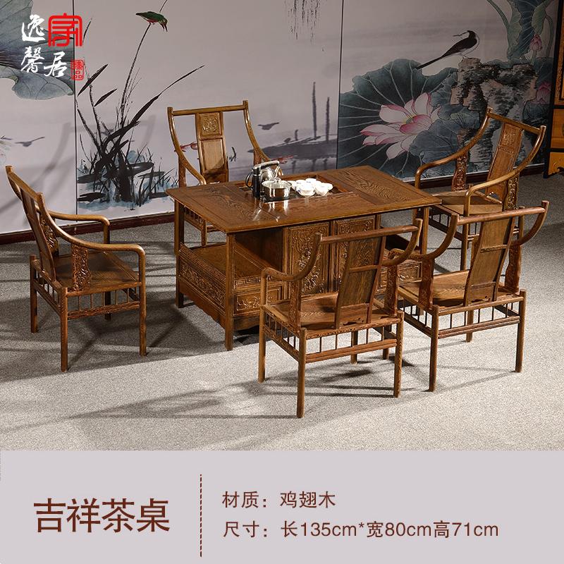 逸馨鸡翅木泡茶桌CZ-A4