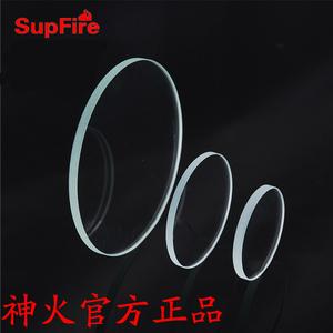 神火强光手电玻璃片 C8 C10 X8 Y10 L3 T10黄光镜片 灯头灯罩镜片
