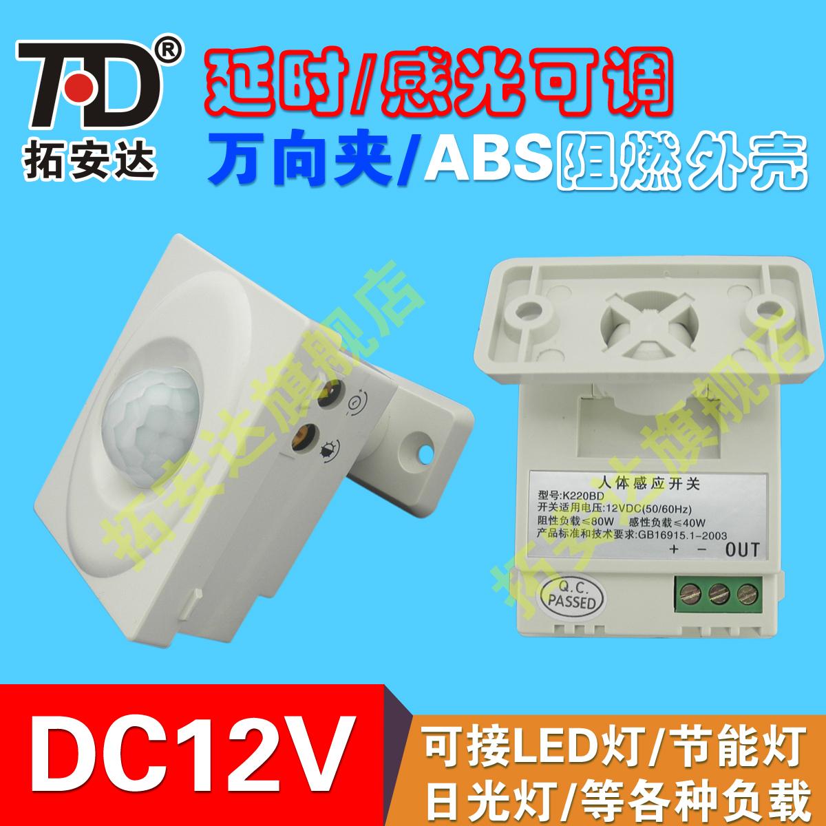 拓安达人体红外感应开关TAD-K220BD-12V