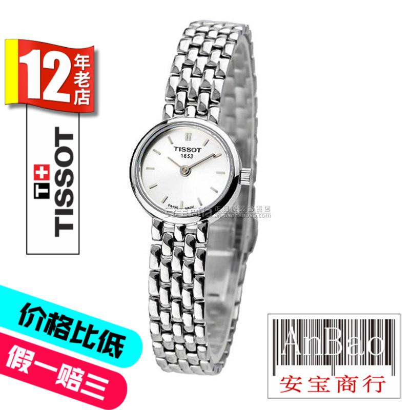 Швейцарские наручные часы Tissot  T058.009.11.031.00