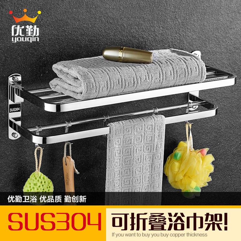 优勤304不锈钢毛巾架7903浴巾架