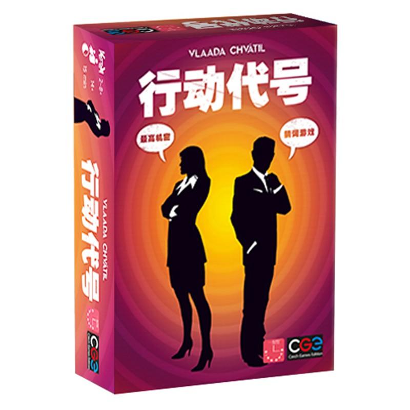 行动代号Codenames推理多人聚会桌面游戏卡牌