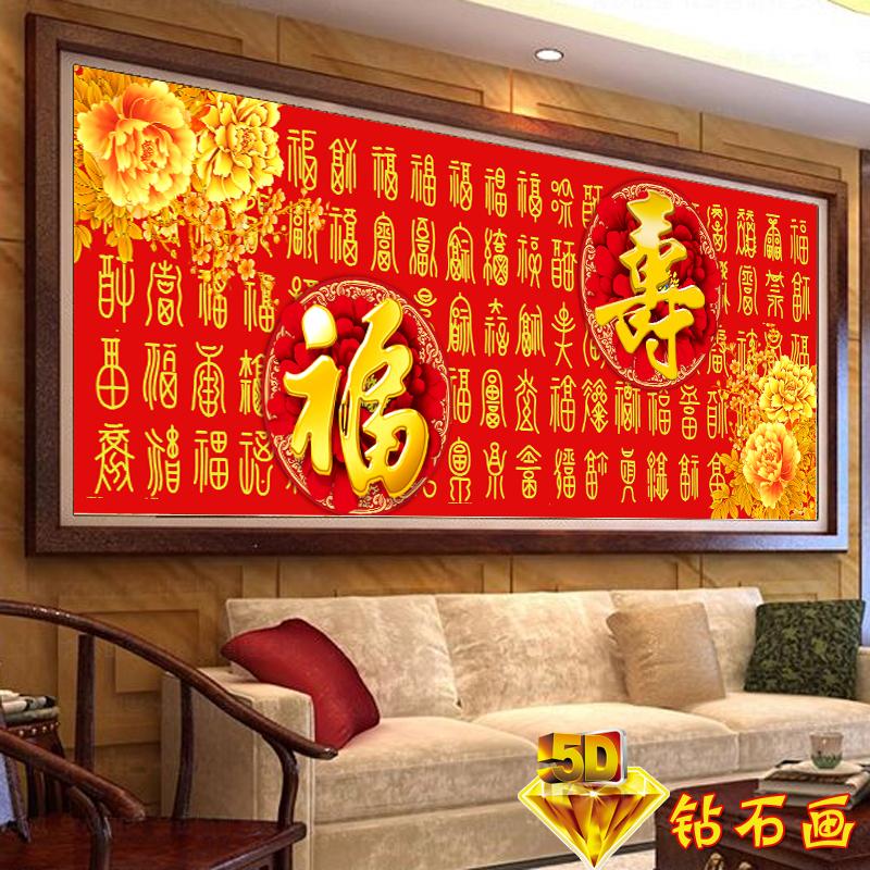 5D钻石画百福百寿图福寿同祥新款客厅十字绣贴钻点钻石绣寿字系列