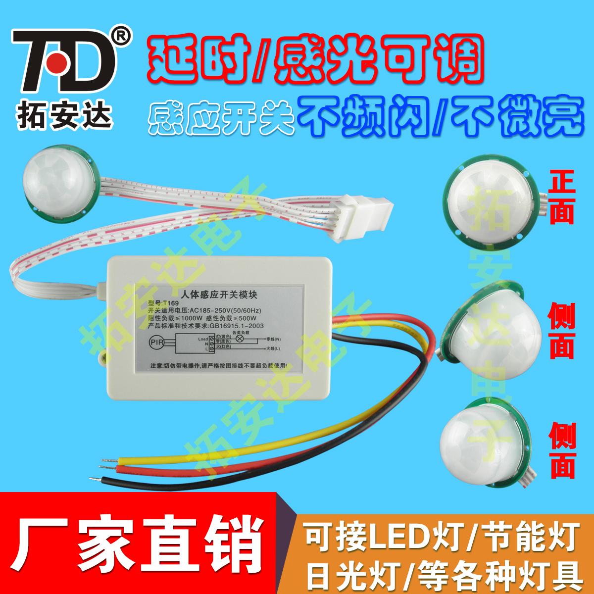 拓安达220v分体式人体红外感应开关TAD-169