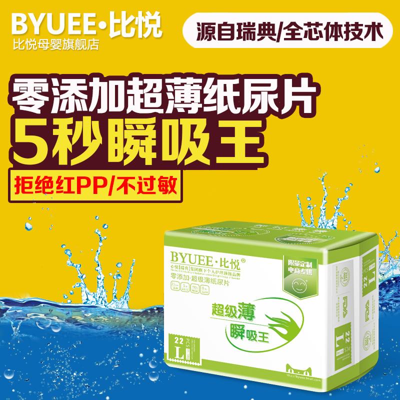 干爽 透气 超薄 婴幼儿 纸尿片 M26 通用 尿不湿