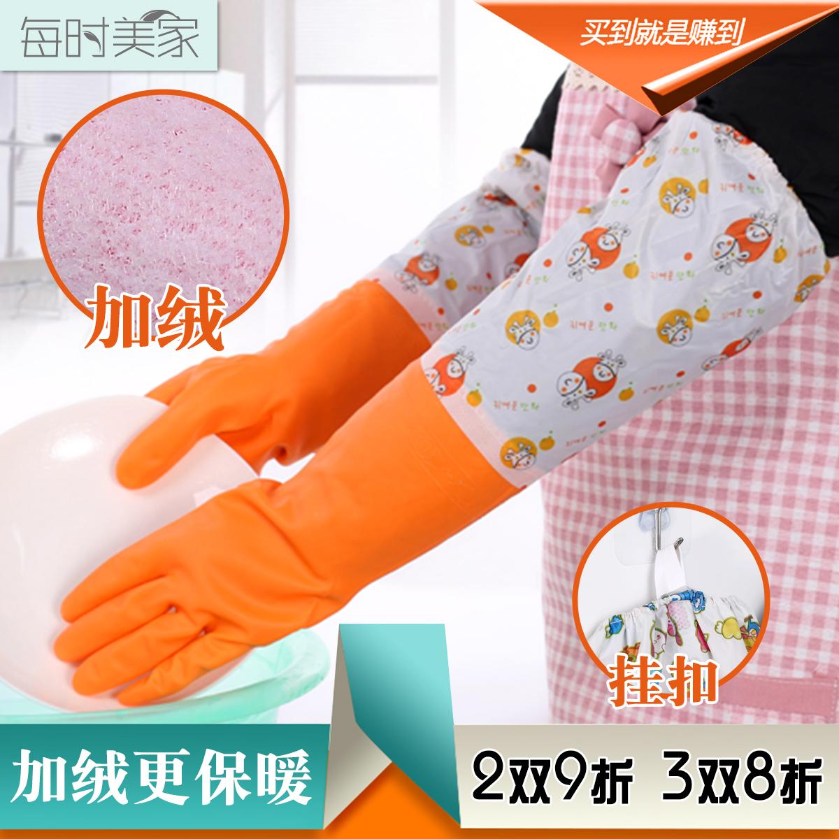 每时美家家务清洁长款洗碗护手手套KC0ST0022
