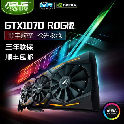 评测:Asus/华硕猛禽STRIX-GTX1070-O8G-GAMING非公版ROG电脑