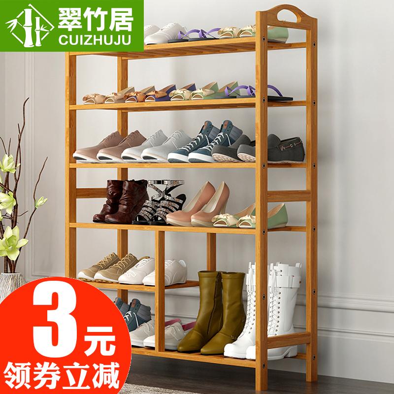 翠竹居多层鞋架简易鞋柜