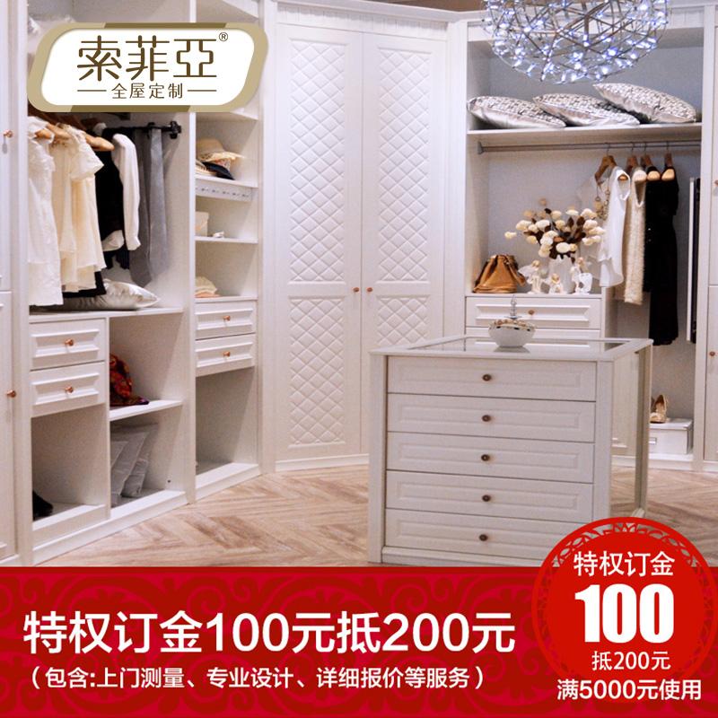 索菲亚步入式组装整体衣柜