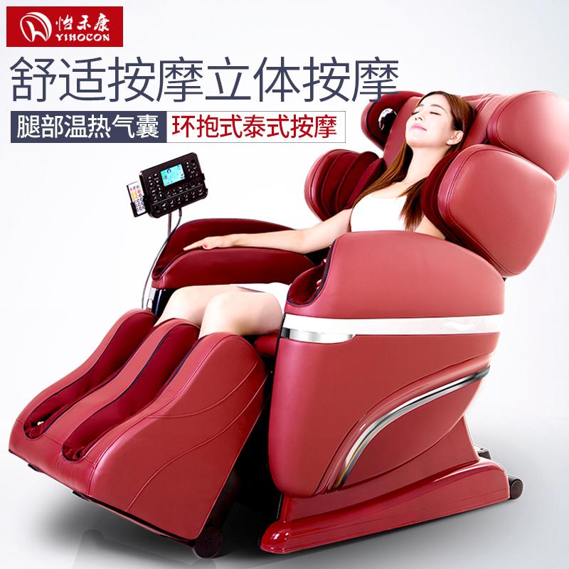 怡禾康yhq7按摩椅YH-Q7A