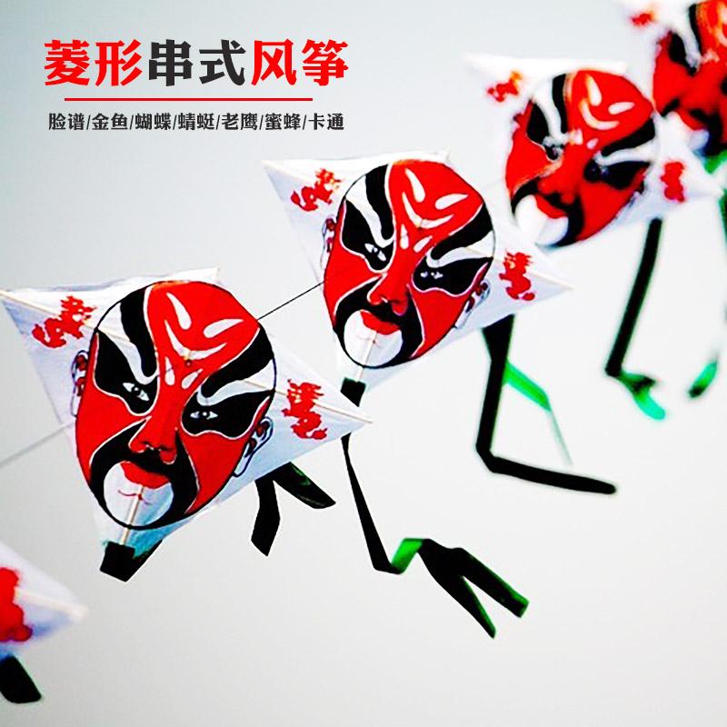 潍坊风筝菱形串式风筝长串风筝10个30个脸谱金鱼蝴蝶燕子送线板