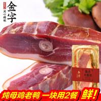 金华金字火腿切片300g家庭装 火腿肉浙江农家腊味土特产年货