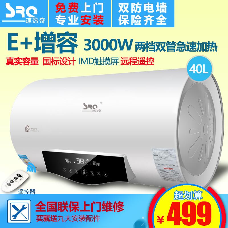 srq/速热奇40升电热水器srq919