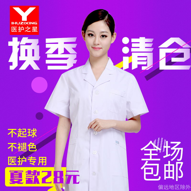 Uniforms for nurses Yihuzixing y/wx/01 2016