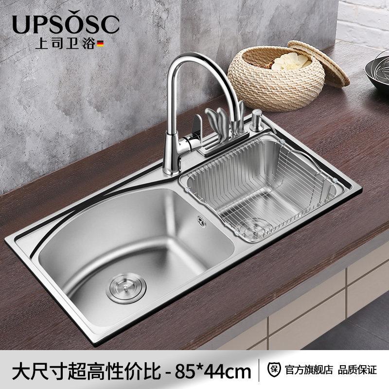 上司不锈钢弧形水槽805076-A