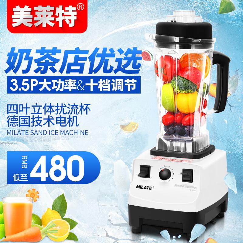 美莱特沙冰机奶茶店碎冰机ml620