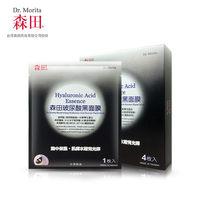 台湾森田药妆玻尿酸黑面膜贴4片 清洁细化毛孔面膜净透保湿