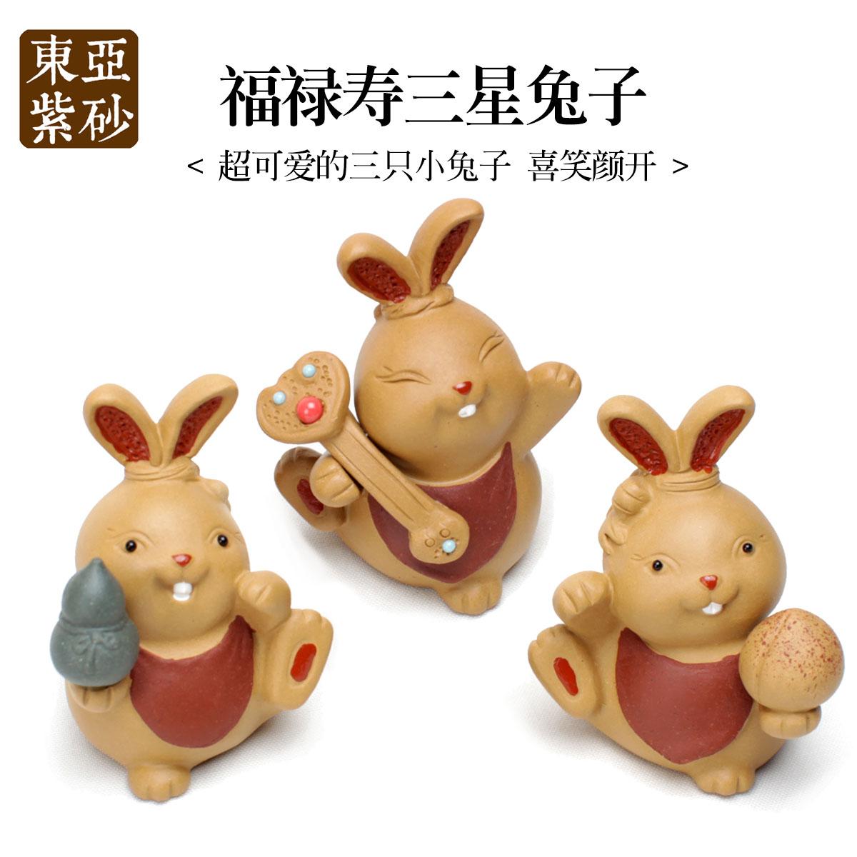 东亚福禄寿可爱小兔子宜兴紫砂茶宠如意兔