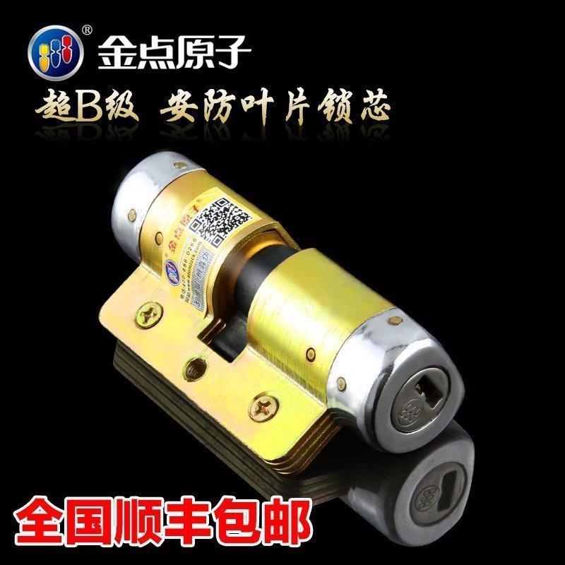 金点原子锁芯YPAT/XL