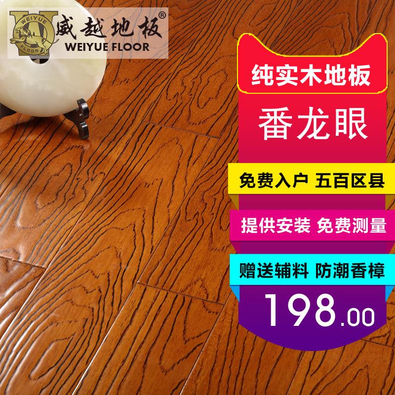 威越F8718实木木材番龙眼仿古地板