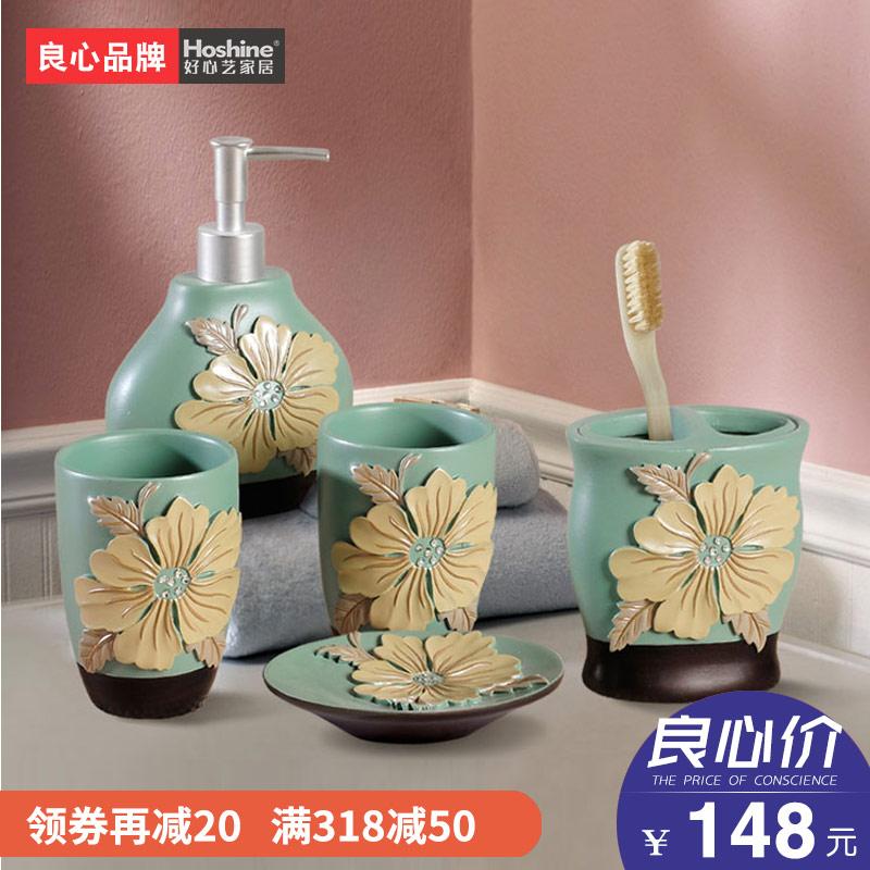 好心艺洗漱卫浴五件套W32015