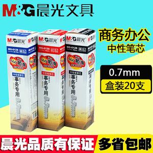 包邮 晨光中性笔替芯0.7mm子弹头MG-6128商务办公专用水笔笔芯