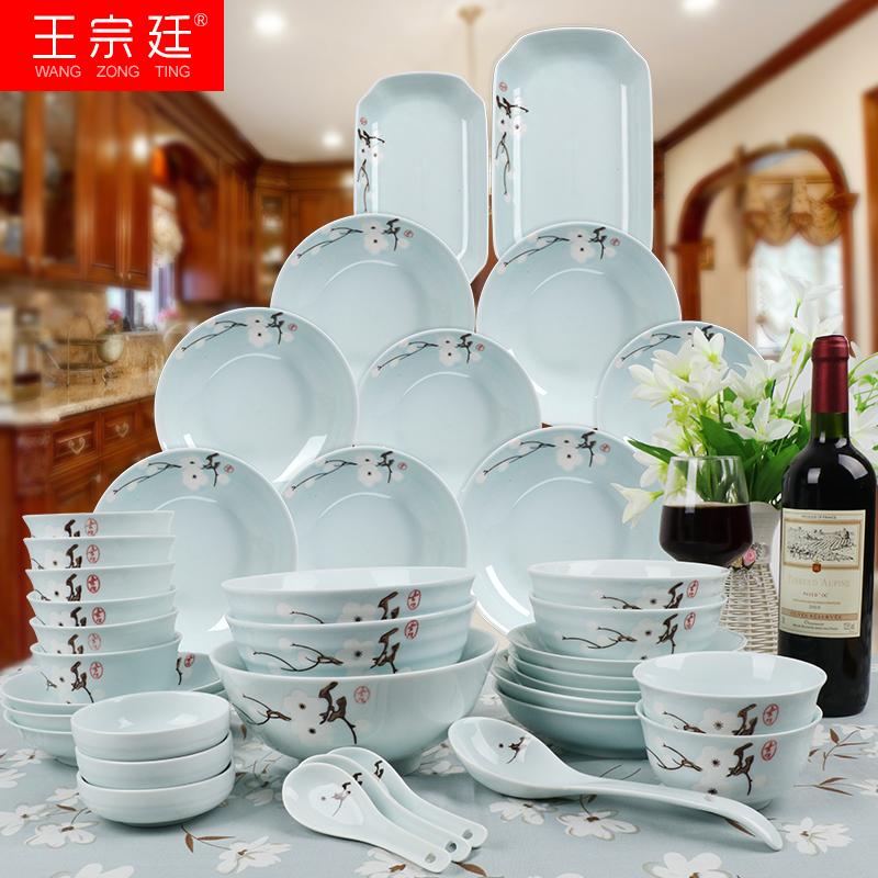 王宗廷碗碟套装 家用中式陶瓷餐具礼盒 碗碟盘子乔迁套碗家用组合