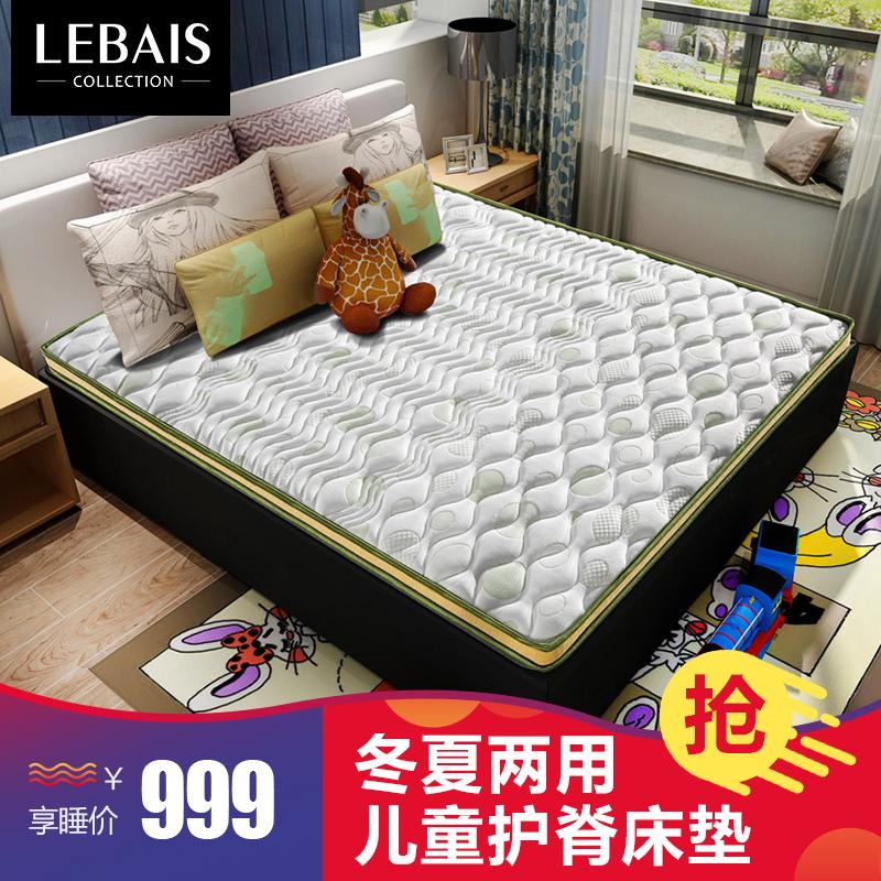 勒贝斯儿童床垫E14