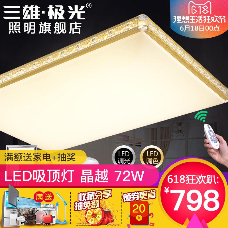三雄极光现代简约方形led吸顶灯72W3057-K
