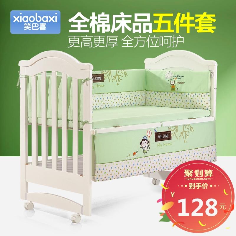 笑巴喜婴儿床上用品套件D-X4